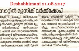 Music Workshop Deshabhimani 21.08.2017_800x424