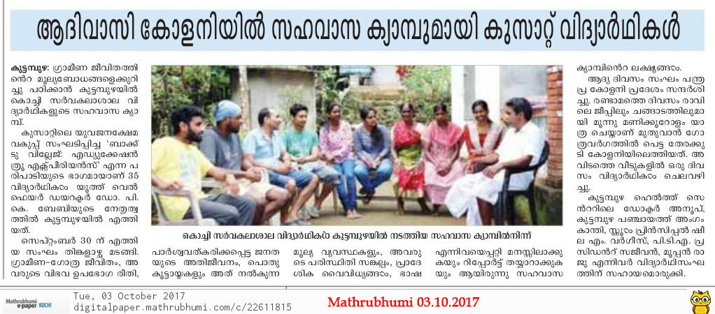 Mathrubhumi 03.10.207