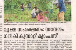Tree Care Week News Manorama
